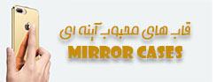 قاب آینه ای گوشی