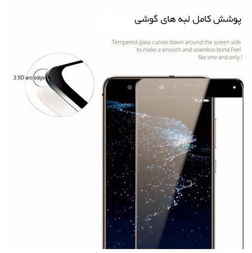 محافظ تمام چسب هواوی Magic Protective Full Glass   Huawei P10 Lite