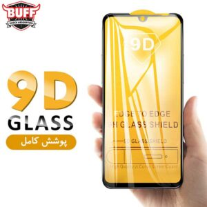 محافظ تمام صفحه بوف شیائومی BUFF Specially Formulated Full 9D Glass | Mi 9 SE