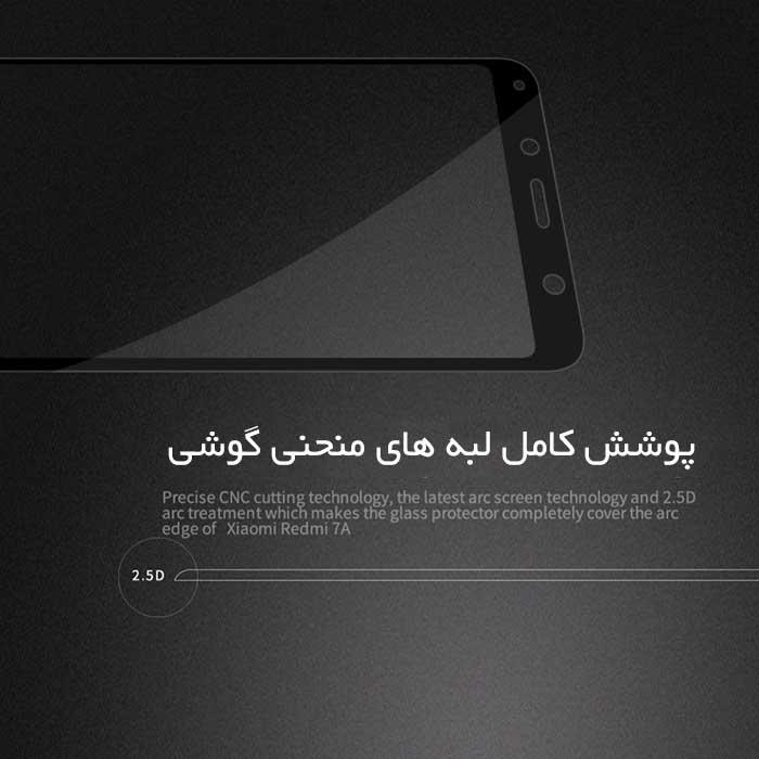 محافظ صفحه تمام منحنی شیائومی Magic Full Curved Glass   Xiaomi Redmi 7A