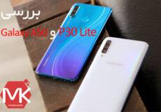huawei p30 lite vs samsung galaxy a50 بررسی گوشی موبایل