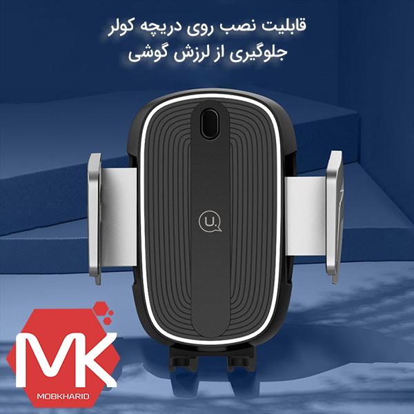 Buy price Usams US-CD100 car holder wireless charger خرید پایه نگهدارنده گوشی و شارژر