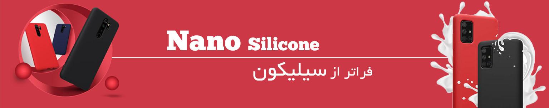 buy price nano silicone protector case قاب گوشی