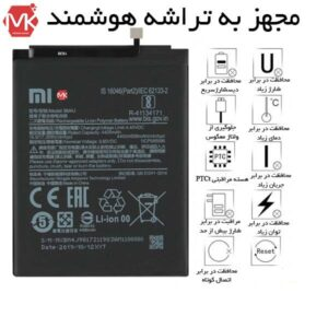 باتری اصل شیائومی BM4J Battery | Redmi Note 8 Pro