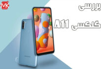 samsung galaxy a11 camera body screen cpu ram 3 بررسی گلکسی