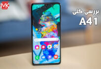 samsung galaxy a41 camera body screen cpu ram 3 بررسی گلکسی