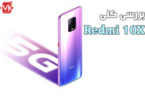 samsung xiaomi redmi 10x camera body screen cpu ram 1 بررسی گلکسی