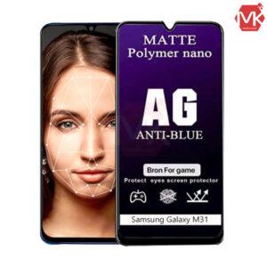 محافظ صفحه سامسونگ Matte Anti-Blue Glass | Galaxy M31