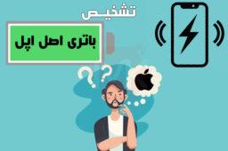 apple iphone original battery باتری گوشی آیفون