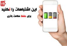 guide for maintenance of mobile battery 1 باتری خراب موبایل