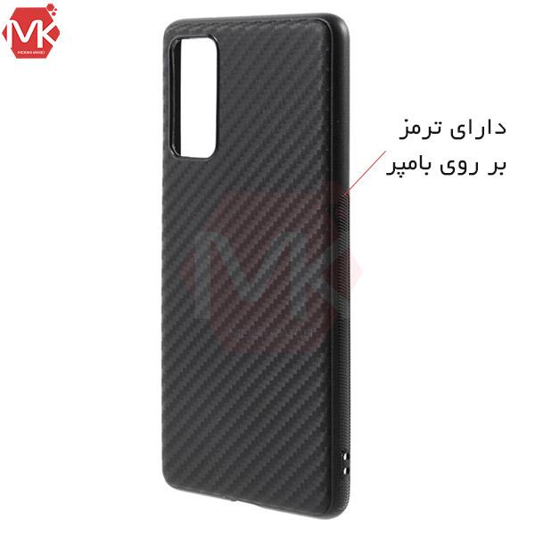 قاب فیبر کربن سامسونگ Fiber Carbon Cover | Galaxy S20 FE