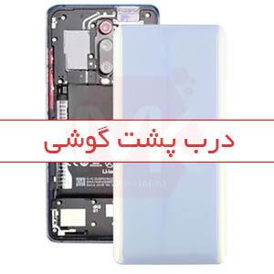 درب پشت گوشی / قاب پشت موبایل