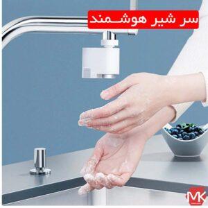 سرشیر آب هوشمند شیائومی HD-ZNJSQ-02 Xiaomi Mijia Automatic Water Saver Tap
