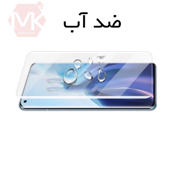 محافظ صفحه یو وی شیائومی Liquid UV Glass | Mi 11 Ultra