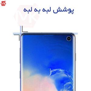 محافظ صفحه مات UV سامسونگ Liquid UV Matte Glass   Galaxy S10