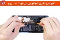 xiaomi mi note 10 pro battery replacement تعویض باتری